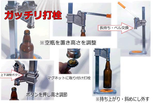 据え置き型の安定した打栓機です