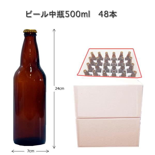 ビール専用500ml瓶48本付き