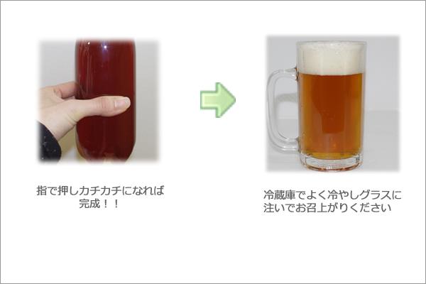 手作りビールキットでビールを作る〜